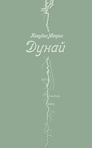 Магрис_Дунай.png