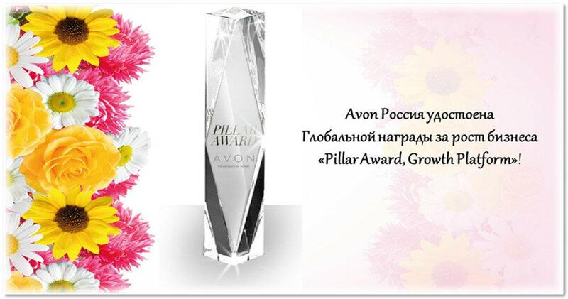 Avon Россия награда