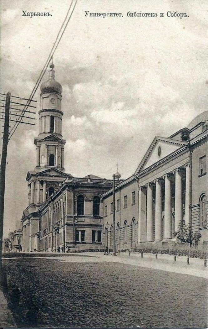 Университет, библиотека и Собор