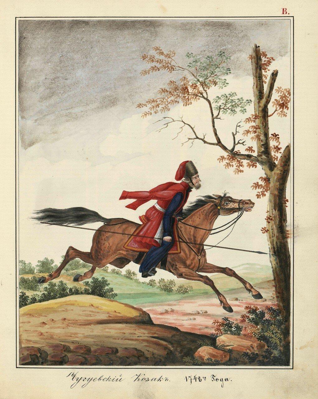 Чугуевский казак, 1740