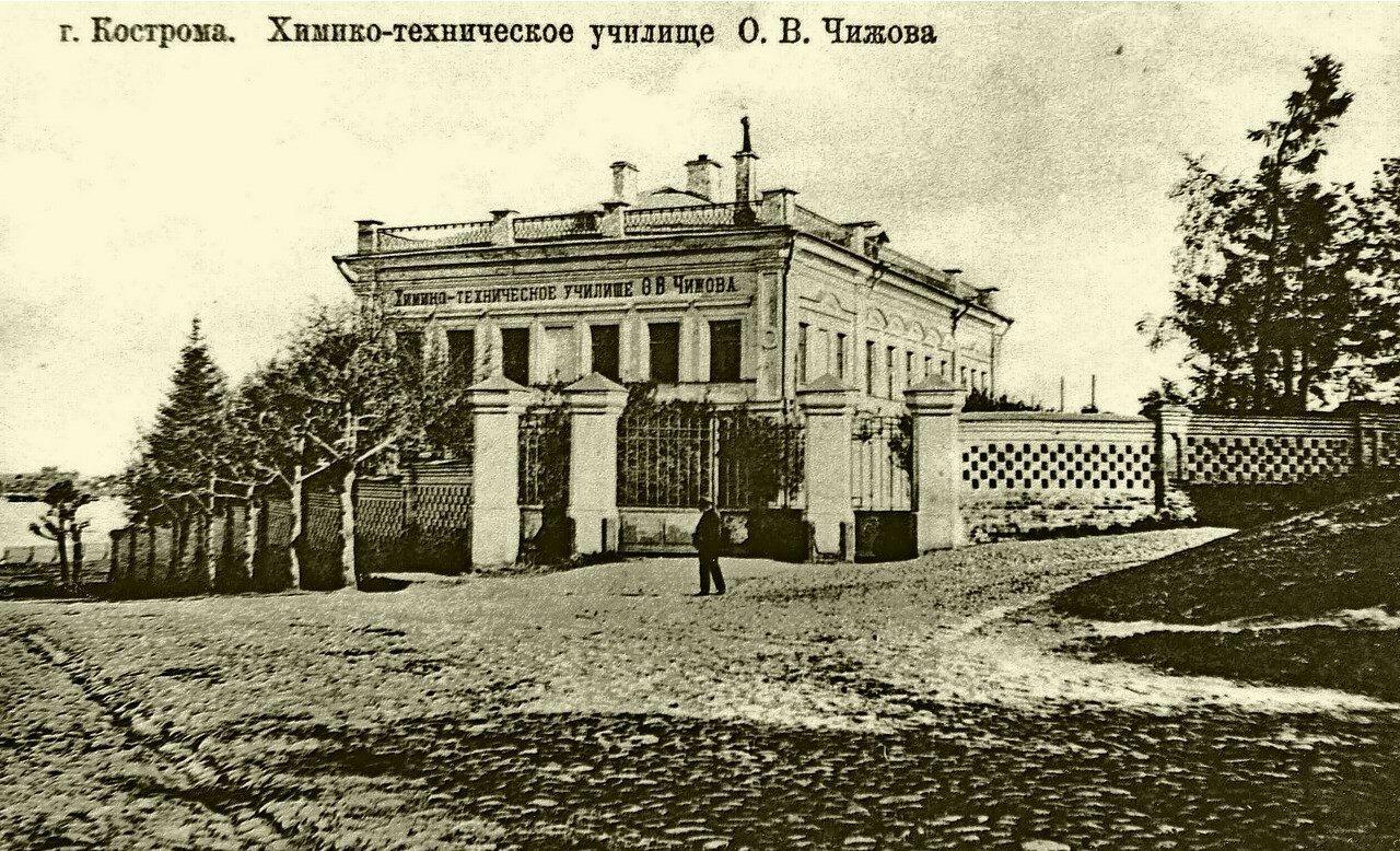 Химико-техническое училище О.В. Чижова