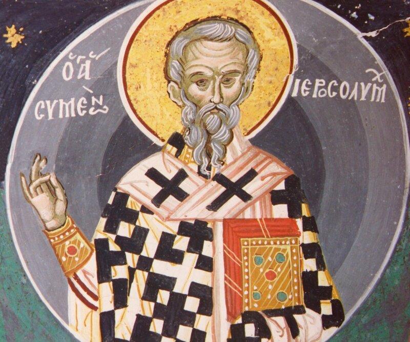 Святой Апостол от 70-ти Священномученик Симеон, сродник Господень, Епископ Иерусалимский.