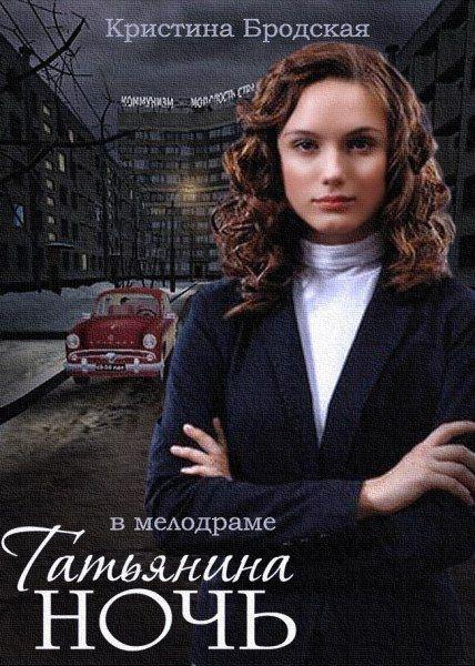 Татьянина ночь (2014/WEB-DLRip)
