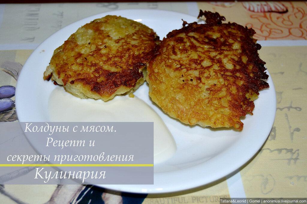 Колдуны с мясом. Рецепт