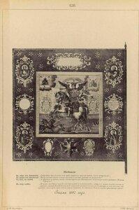 128. Знамя 1690 года