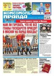 Журнал Комсомольская Правда (21 апреля 2015) Москва
