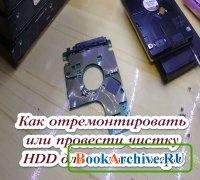 Книга Как отремонтировать или провести чистку HDD для компьютера