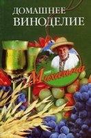 Журнал Домашнее виноделие