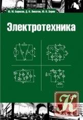 Книга Книга Электротехника: учебник - 3 изд.