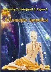Книга Локаторы здоровья