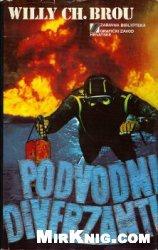 Книга Podvodni Diverzanti