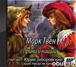 Аудиокнига Твен Марк - Принц и нищий - (аудиокнига) - читает Заборовский Юрий