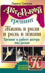 Книга Книга Жизнь в роли и роль в жизни. Тренинг в работе актера над ролью