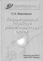 Книга Информационные устройства робототехнических систем (2005) PDF, DjVu pdf, djvu 139Мб