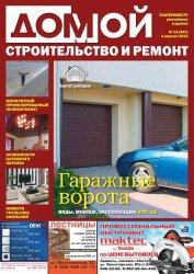 Журнал Домой. Строительство и ремонт №12 2014