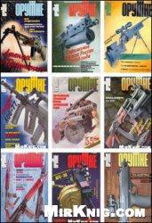 Журнал Оружие №1-10 2000