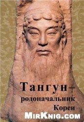 Книга Тангун - родоначальник Кореи