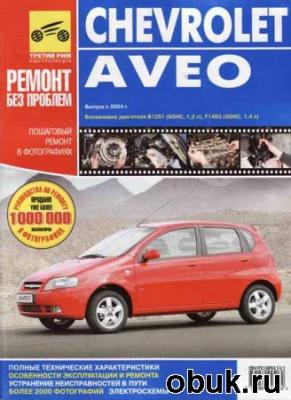 Книга Погребной С. Н., Яцук А. А. - Chevrolet Aveo. Руководство по эксплуатации, техническому обслуживанию и ремонту