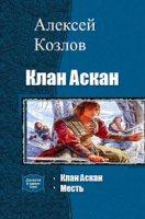Книга Козлов Алексей - Клан Аскан. Дилогия rtf, fb2 / rar 12,84Мб
