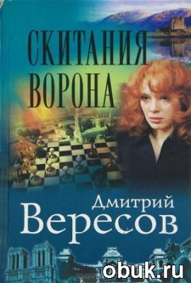 Книга Дмитрий Вересов - Скитания Ворона (Аудиокнига) полный