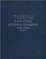 Книга Талеры в русском денежном обращении 1654 - 1659 годов