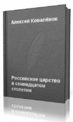 Аудиокнига Российское царство в семнадцатом столетии  (Аудиокнига)