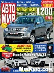 Журнал Автомир №52 2014