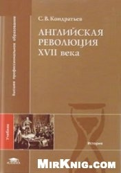 Книга Английская революция XVII века