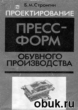 Книга Проектирование пресс-форм обувного производства