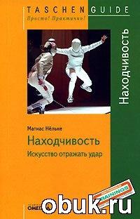 Книга Матиас Нельке. Находчивость. Искусство отражать удар