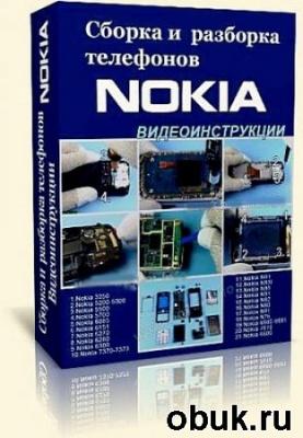 Книга Видеоинструкции по сборке и разборке смартфонов Nokia (2005-2009) DVDRip