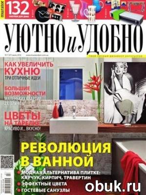Книга Уютно и удобно №7 (июль 2012)