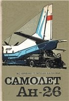 Книга Самолет Ан-26