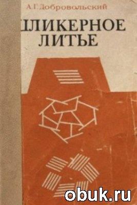 Книга Шликерное литье
