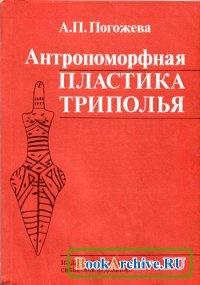 Книга Антропоморфная пластика Триполья.