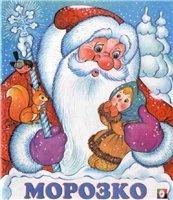 Книга Морозко