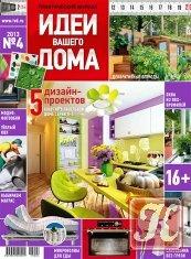 Журнал Идеи вашего дома №4 апрель 2013