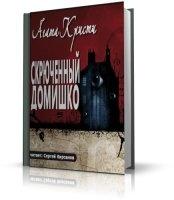 Книга Кристи Агата - Скрюченный домишко (аудиокнига) mp3