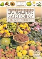 Книга Домашние заготовки из фруктов и ягод