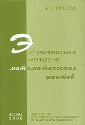 Книга Экспериментальное наблюдение математических фактов