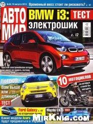 Журнал Автомир №34 2013
