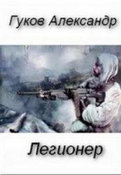 Книга Легионер