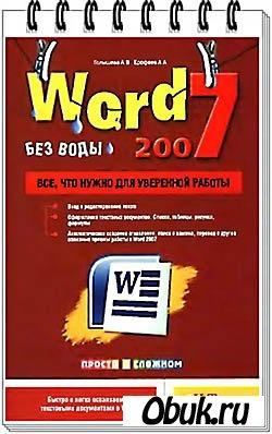 Книга Word 2007 без воды. Всё, что нужно для уверенной работы
