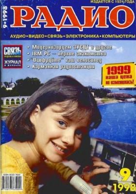 """Журнал """"Радио"""" №9 1998"""