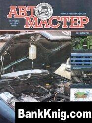 Автомастер №10 2009 pdf 15Мб