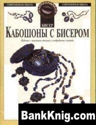 Книга Кабошоны с бисером pdf 12,44Мб