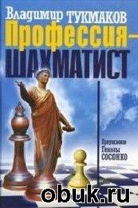Книга Тукмаков Владимир - Профессия - шахматист