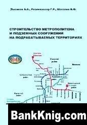 Книга Строительство метрополитена и подземных сооружений на подрабатываемых территориях pdf 14,09Мб