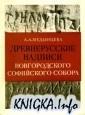Книга Древнерусские надписи новгородского Софийского собора