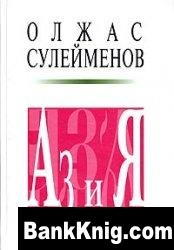 Книга Аз и Я. Книга благонамеренного читателя pdf+doc 2,7Мб